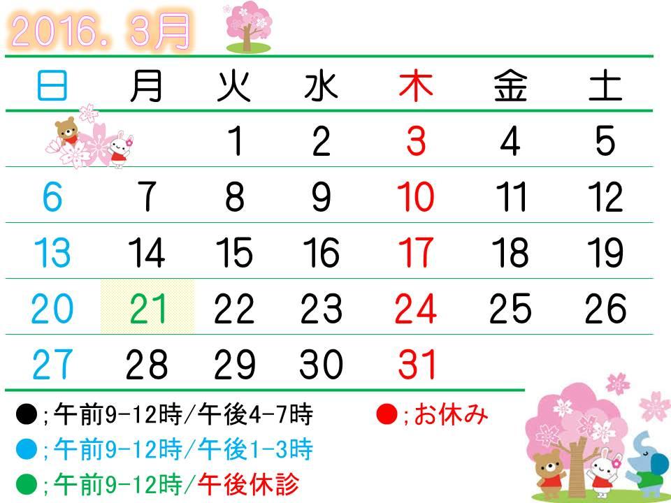 HP用カレンダー(塗りつぶし無)3