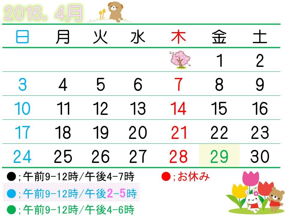 HP用カレンダー4