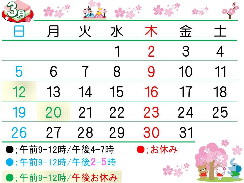 HP用カレンダー(3月)