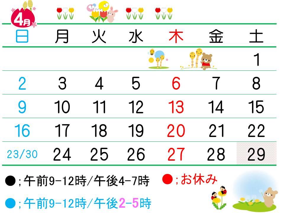 HP用カレンダー201704