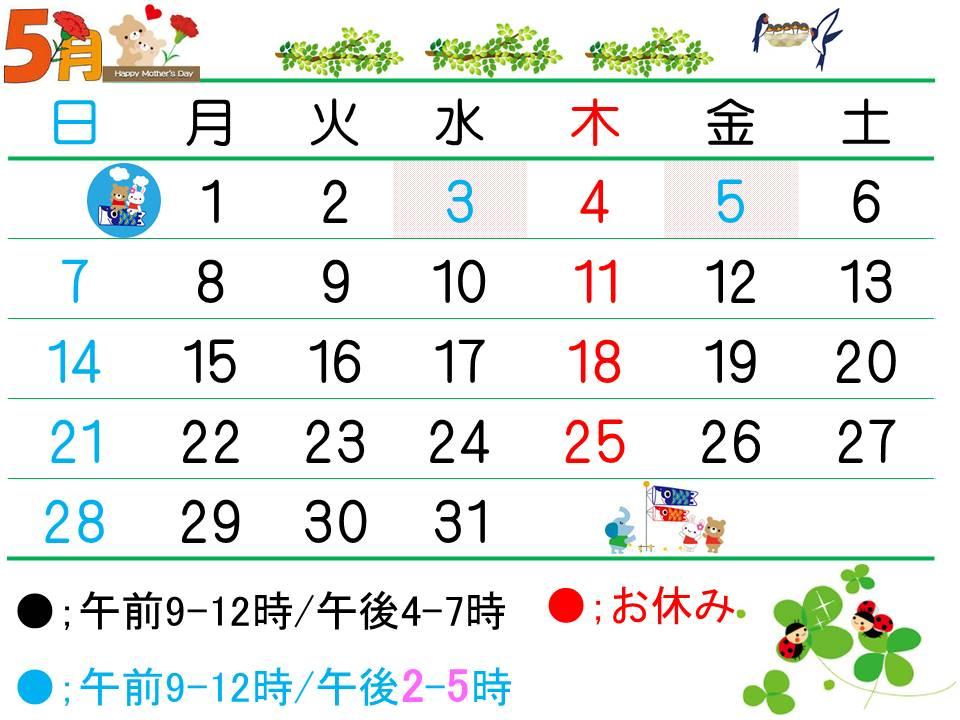 HP用カレンダー(5月)A
