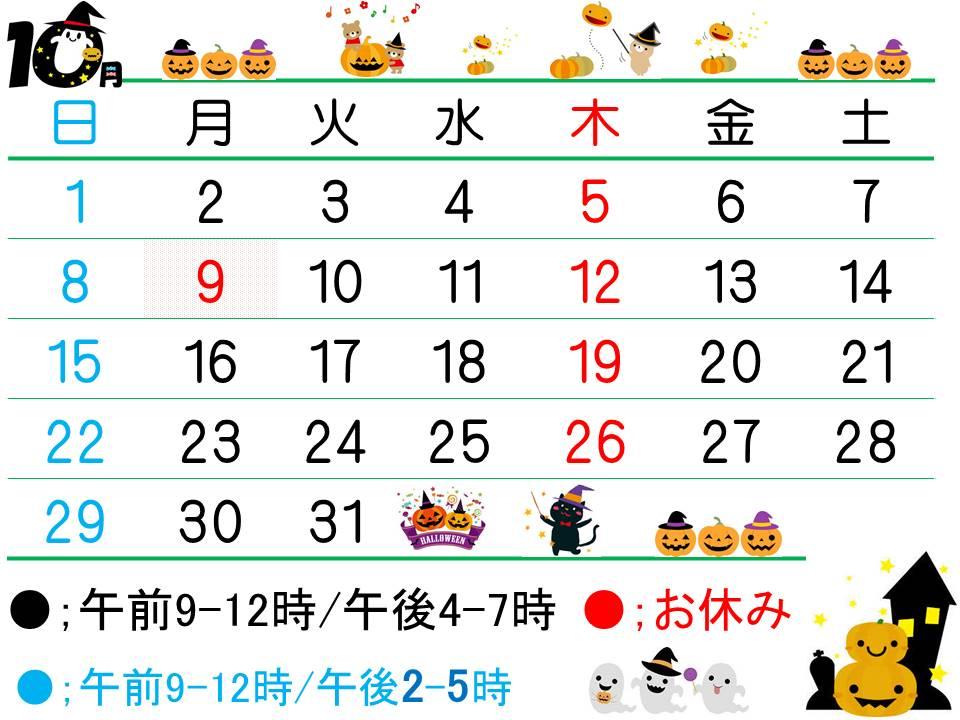 HP用カレンダー(10月)
