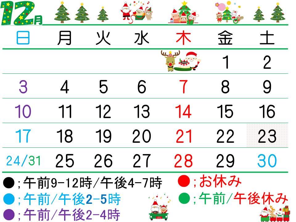 HP用カレンダー(12月)