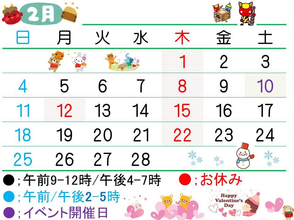 HP用カレンダー2018(2月)