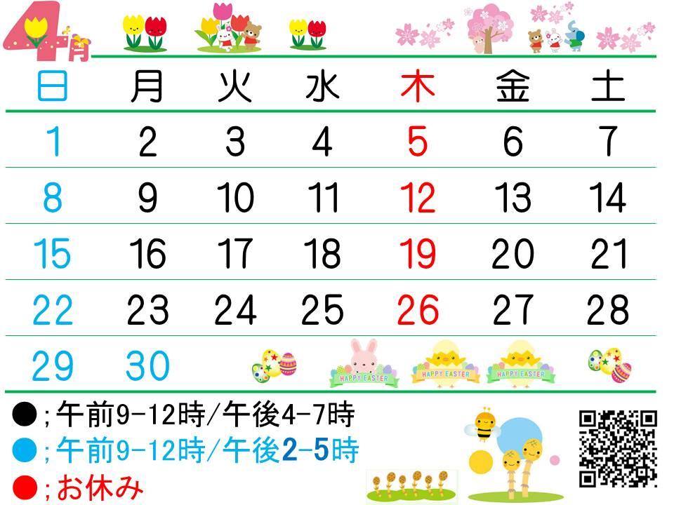 HP用カレンダー(4月)