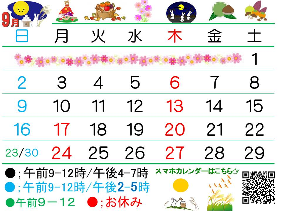 AHP用カレンダー(9月)