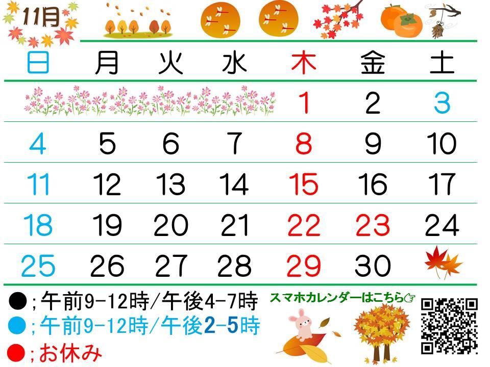 AHP用カレンダー(11月)