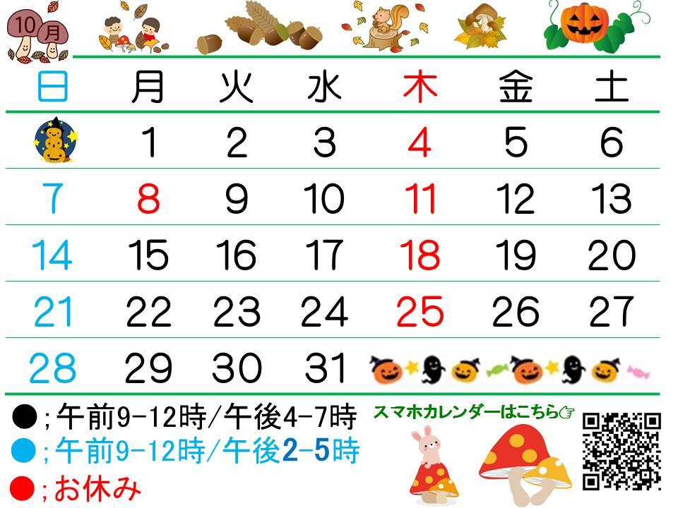 AHP用カレンダー(10月)