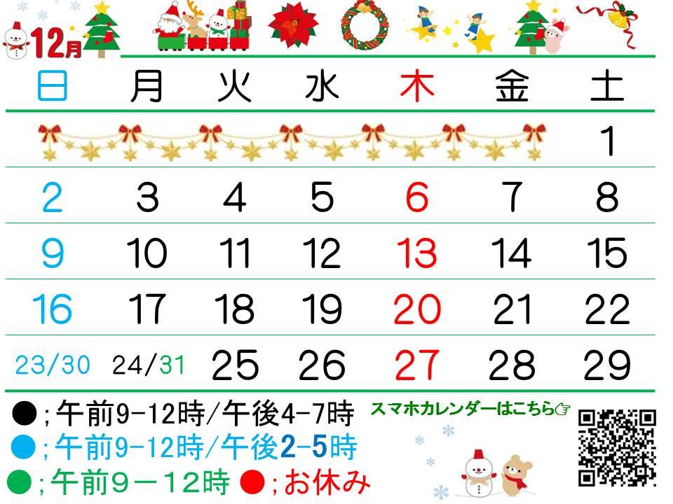 2AHP用カレンダー(12月)