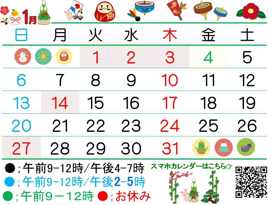 3HP用カレンダー(1月)