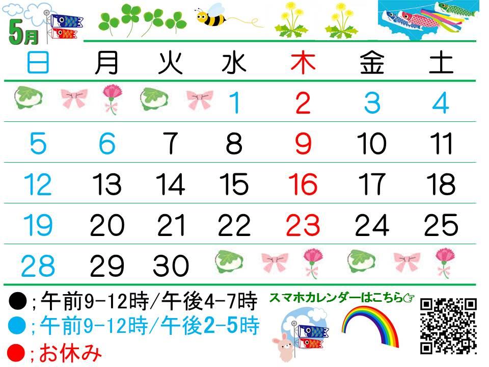 HP用カレンダー(5月)
