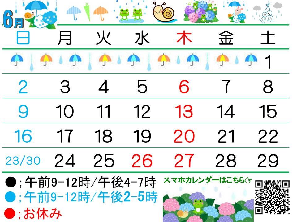 HP用カレンダー(6月)