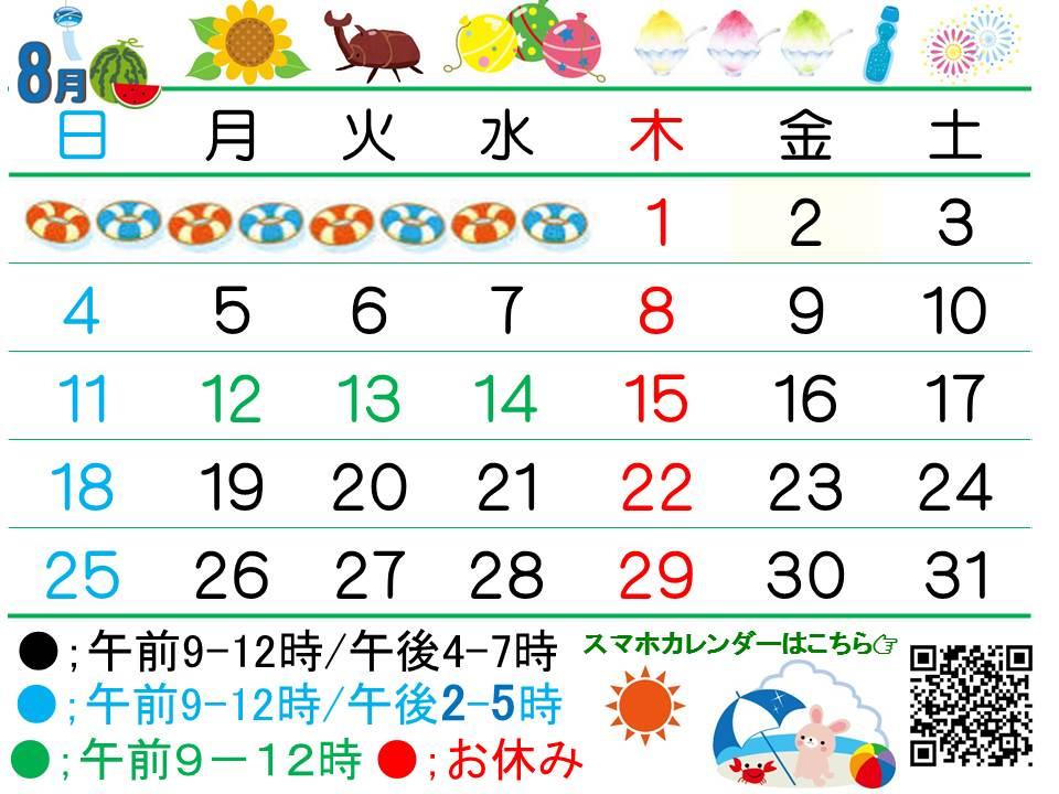 3HP用カレンダー(8月)