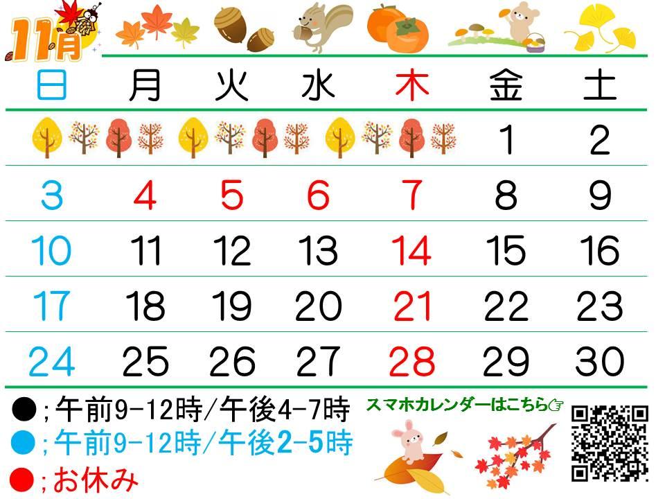 HP用カレンダー(11月)