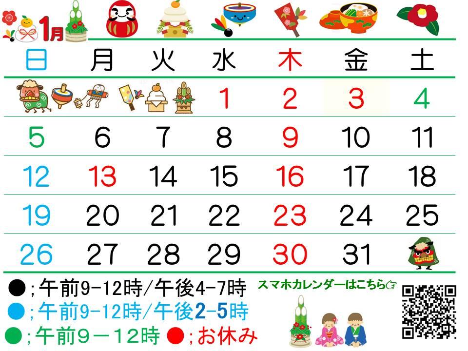 HP用カレンダー(1月)
