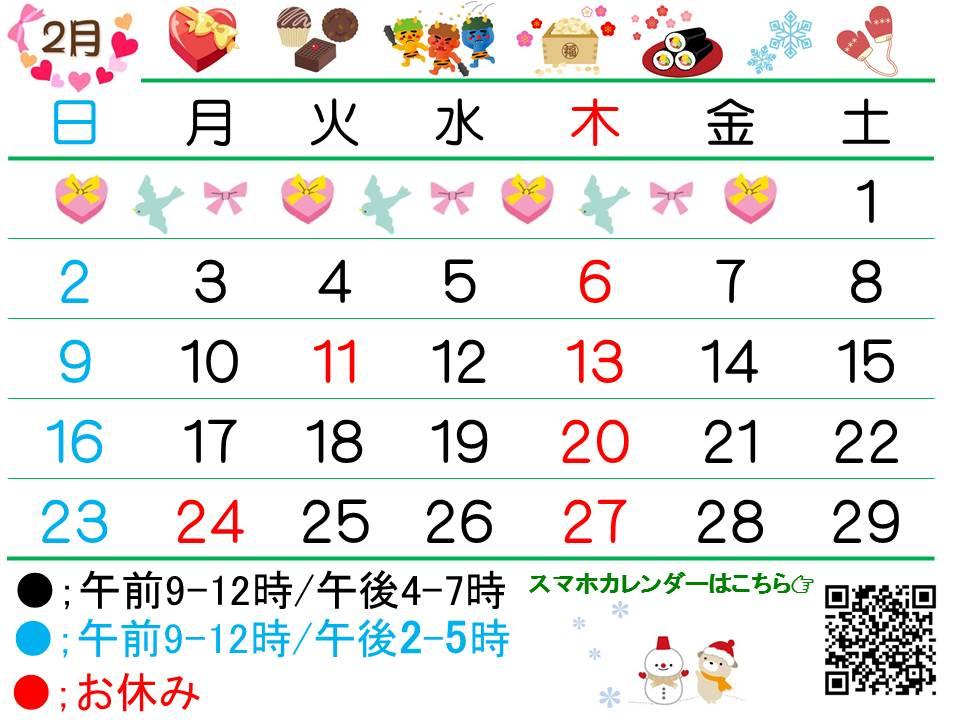 HP用カレンダー(2月)