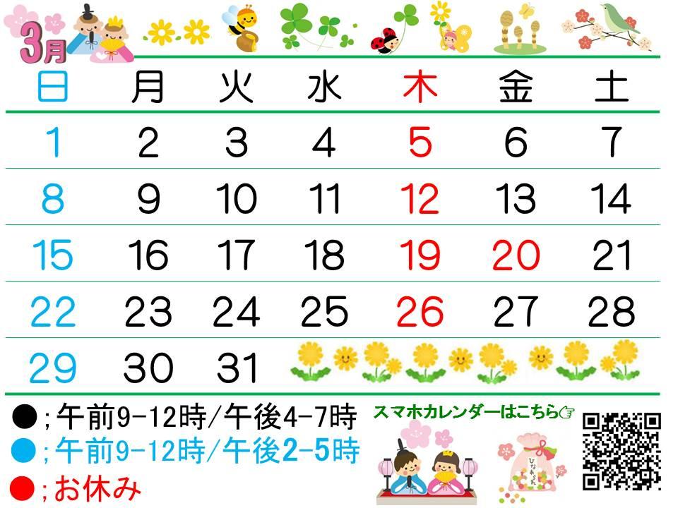 AHP用カレンダー(3月)