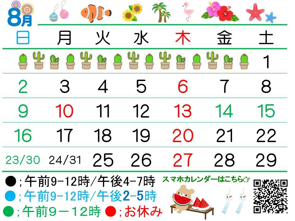 HP用カレンダー(8月)
