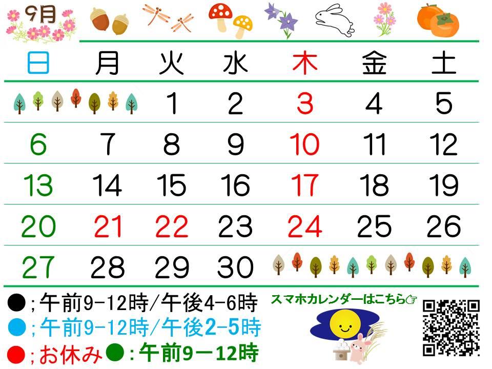 HP用カレンダー(9月)