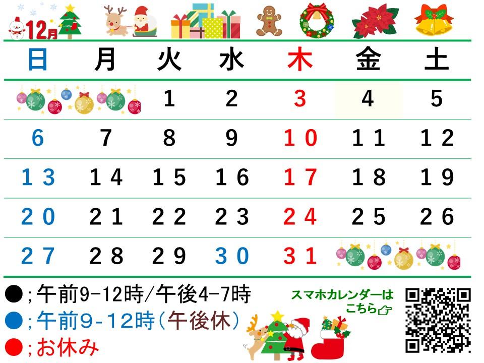 HP用カレンダー(1月)A