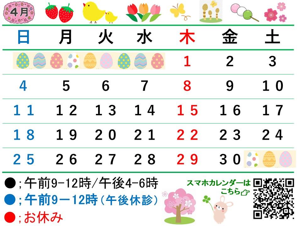 HP用カレンダー(2021-4月)